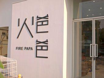 火爸爸轟趴派對館(濱江三店)
