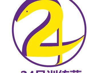 24号球馆篮球羽毛球培训(长江装饰城店)