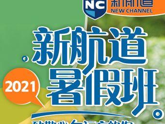 新航道雅思托福英语培训学校(潍坊校区)