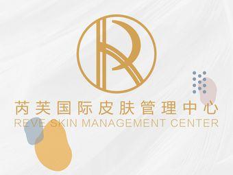 芮芙国际皮肤管理中心