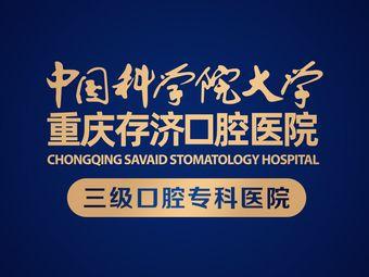 中国科学院大学重庆存济口腔医院