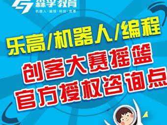森孚机器人编程STEM乐高等级考试科创竞赛(聚龙湖中心)