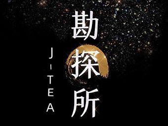 J-tea勘探所·剧本杀·狼人杀