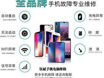 钰斌手机电脑维修店