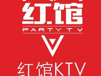 紅館KTV