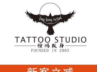 昆明纹身·惊鸿刺青(19年高端纹身店)