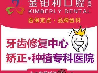 金铂利口腔·正畸种植专科医院·品牌连锁(扬州总院)