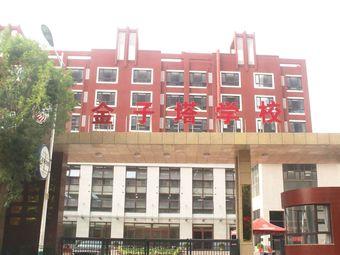 三河燕郊金子塔学校