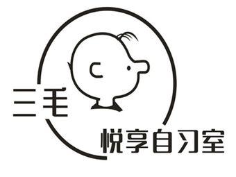 三毛悦享自习室(数码大厦店)