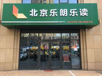 北京乐朗乐读