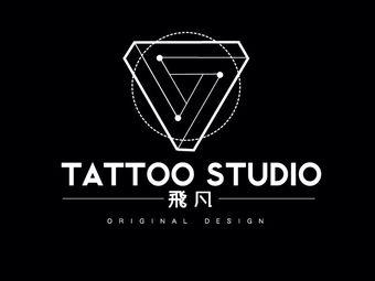 飛凡TATTOO纹身(中心路店)