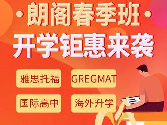 朗阁雅思托福GMAT•GRE•A-Level•国际高中(武林校区)