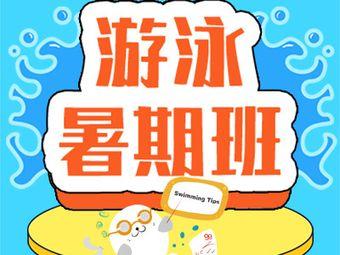趣游亲子游泳俱乐部(华邦店)