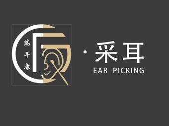 瑞耳康专业采耳(万荣店)