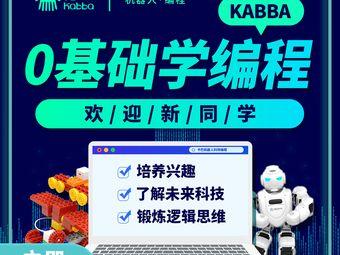 卡巴机器人少儿编程(吾悦广场店)
