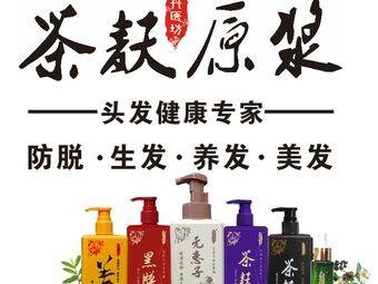 茶麸原浆养发馆
