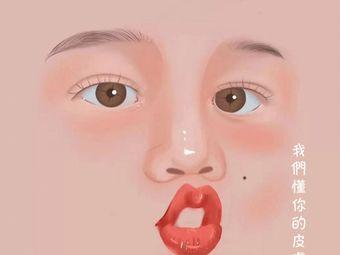 FACE U皮肤管理中心(台江万达店)