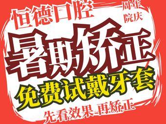 恒德口腔(弘阳广场店)
