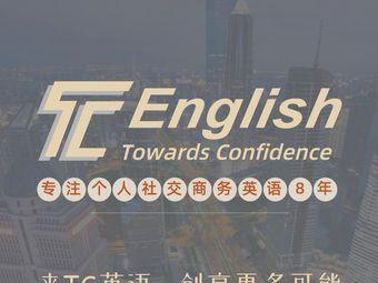 TC英語·雅思托福成人口語(MC合作店)(中山公園校區)