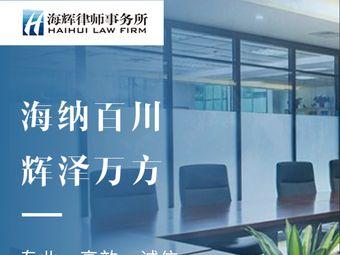 江苏海辉律师事务所