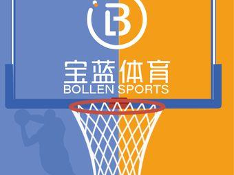 Bollen宝蓝体育篮球馆(梨园路店)