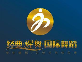 经典煋舞国际舞蹈(天河茂中心)