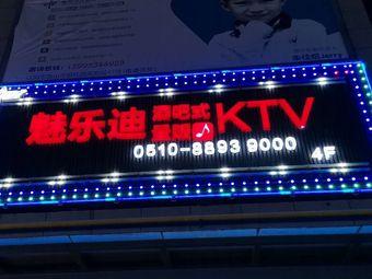 魅乐迪酒吧式KTV(美嘉城店)