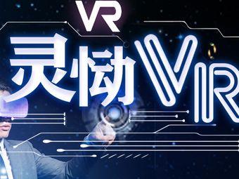 灵恸VR虚拟现实体验店