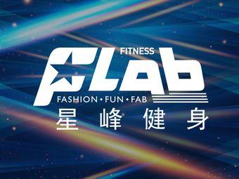 Flab星峰健身(恒隆广场店)