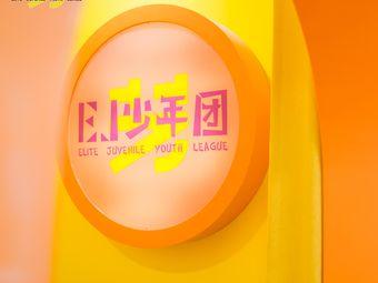 EJ少年团表演基地(中集店)