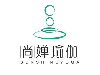 尚婵瑜伽(李宁运动中心店)