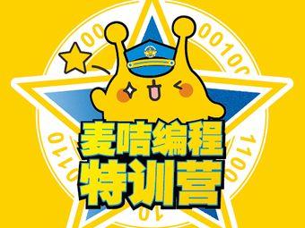 麦咭编程特训营机器人俱乐部(青秀校区)