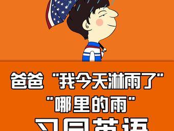 习园英语教育中心