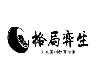 格局弈生少儿围棋(阳光100店)