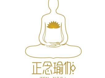 正念瑜伽生活馆