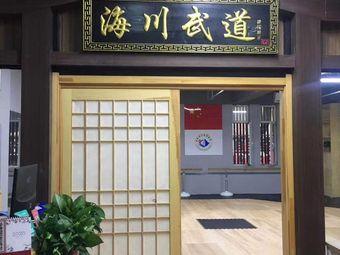 综武海川跆拳道防身术格斗馆