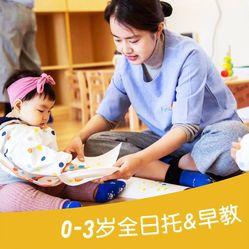 MoreCare茂楷婴童学苑·莱安逸珲日托&早教中心