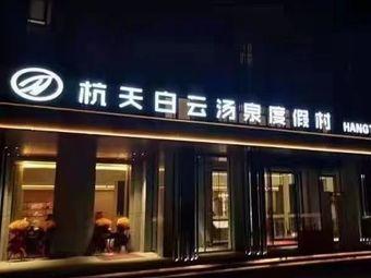 杭天白云汤泉度假村·温泉洗浴部