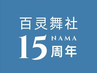 NAMA百灵舞社(东部新城店)