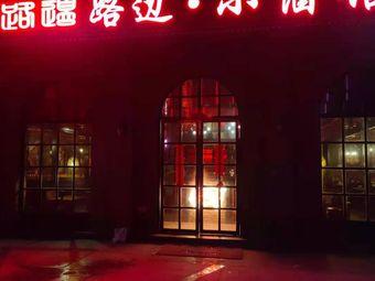 路边•小酒馆