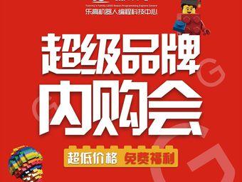 汤米家乐高机器人编程科技中心(荣盛校区)