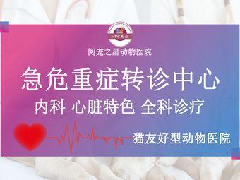 阅宠之星动物医院(金阳中铁逸都店)