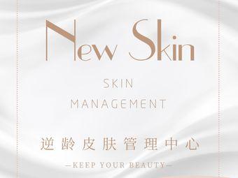 逆龄·皮肤管理中心