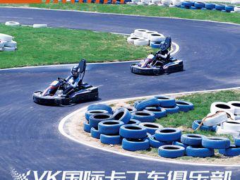石家庄VK国际卡丁车俱乐部