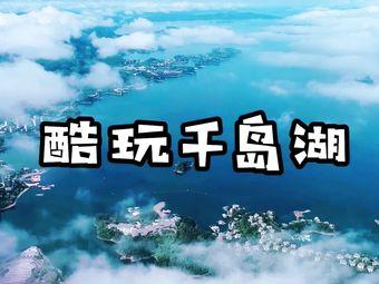 千岛湖梦想营地·团建·烧烤·夏令营·帐篷火锅
