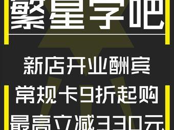 繁星学吧·共享自习室(陕理工店)