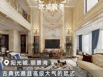 3万以下140平米复式欧式风格客厅设计图
