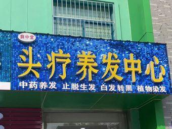 薛中堂头疗养发中心