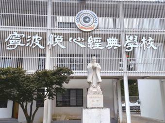 宁波悦心经典学校