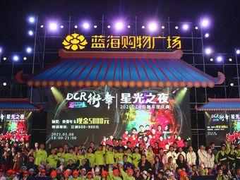 三亚DCR街舞工作室